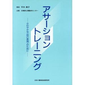 アサーション・トレーニング さわやかな「自己表現」のために/平木典子(著者)