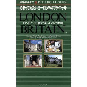 泊まってみたいヨーロッパのプチホテル ロンドンと田園が美しい小さな町 地球の歩き方502/地球の歩き...
