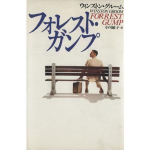 フォレスト・ガンプ/ウィンストン・グルーム(著者),小川敏子(訳者)|bookoffonline