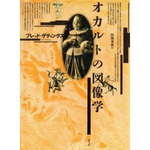 オカルトの図像学/フレッドゲティングズ(著者),阿部秀典(訳者)
