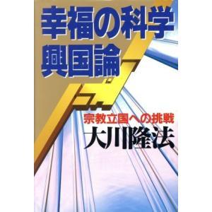 幸福の科学興国論 宗教立国への挑戦 OR books/大川隆法(著者)
