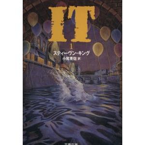 IT(1) 文春文庫/スティーヴン・キング(著者),小尾芙佐(訳者)|bookoffonline