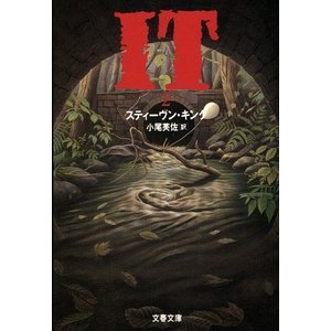 IT(2) 文春文庫/スティーヴン・キング(著者),小尾芙佐(訳者)|bookoffonline