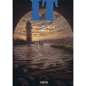 IT(4) 文春文庫/スティーヴン・キング(著者),小尾芙佐(訳者) bookoffonline