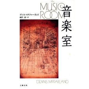 音楽室/デニスマクファーランド(著者),雨沢泰(訳者)|bookoffonline