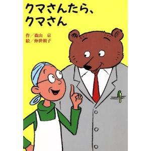 クマさんたら、クマさん 童話パラダイス12/森山京(著者),仲世朝子(その他)