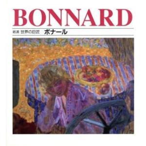 ボナール 岩波 世界の巨匠/ギーコジュヴァル(著者),村上博哉(訳者)