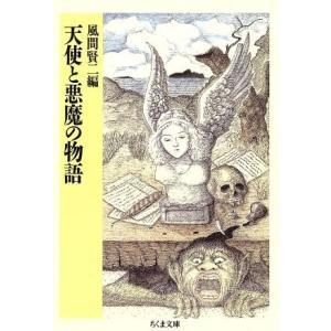 天使と悪魔の物語 ちくま文庫/アンソロジー(著者),ハンス・...