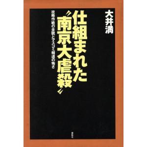 """仕組まれた""""南京大虐殺"""" 攻略作戦の全貌とマスコミ報道の怖さ/大井満(著者)"""