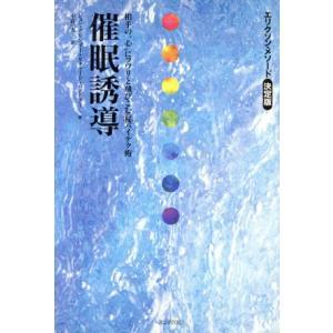 催眠誘導 エリクソン・メソード決定版/ジョングリンダー(著者),リチャードバンドラー(著者),小宮一夫(訳者)