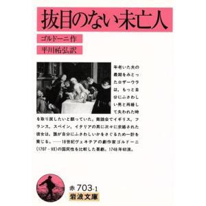 抜目のない未亡人 岩波文庫/ゴルドーニ(著者),平川祐弘(訳者)|bookoffonline