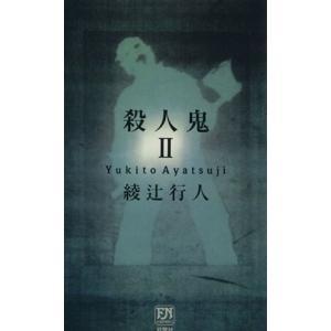 殺人鬼(2) 逆襲篇 双葉ノベルズ/綾辻行人(著者) bookoffonline