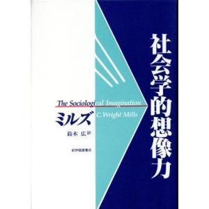 社会学的想像力/ミルズ(著者),鈴木広(訳者)