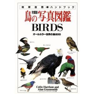 鳥の写真図鑑 完璧版 オールカラー世界の鳥800 地球自然ハンドブック/コリン・ハリソン(著者),アラングリーンスミス(著者)