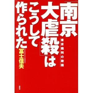 「南京大虐殺」はこうして作られた 東京裁判の欺瞞/冨士信夫(著者)