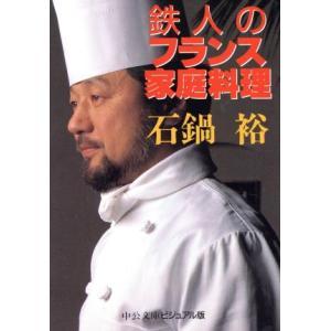鉄人のフランス家庭料理 中公文庫ビジュアル版/石鍋裕(著者)
