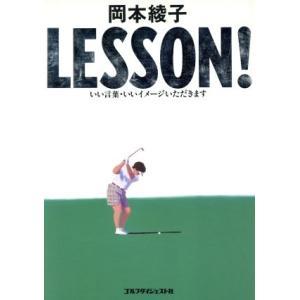 岡本綾子 LESSON! いい言葉・いいイメージいただきます/岡本綾子(著者)|bookoffonline