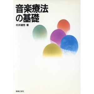 音楽療法の基礎/村井靖児(著者)