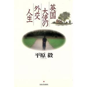 英国大使の外交人生/平原毅(著者)