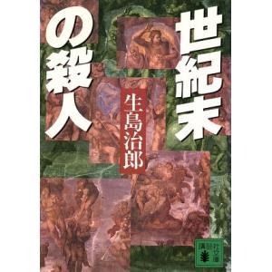 世紀末の殺人 講談社文庫/生島治郎 (著者)の商品画像|ナビ