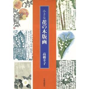 小さな花の木版画/高橋幸子(著者)|bookoffonline
