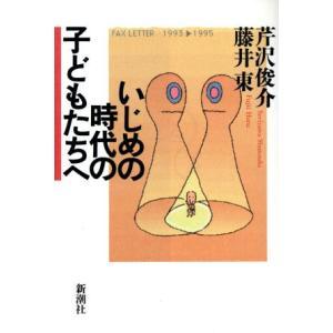 いじめの時代の子どもたちへ Fax letter 1993−1995/芹沢俊介(著者),藤井東(著者)