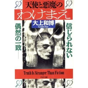 天使と悪魔のわけまえ 信じられない偶然の一致 PHP文庫/大上和博(著者)