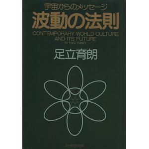 波動の法則 宇宙からのメッセージ/足立育朗(著者)