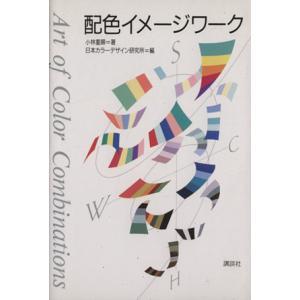 配色イメージワーク/小林重順(著者),日本カラーデザイン研究所(編者)|bookoffonline