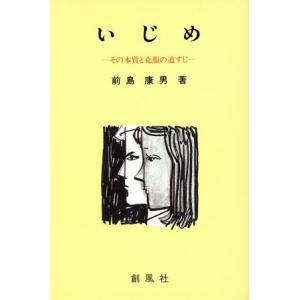 いじめ その本質と克服の道すじ/前島康男(著者)