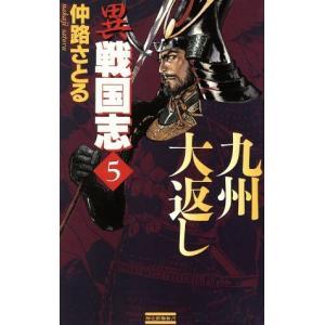異戦国志(5) 九州大返し 歴史群像新書/仲路さとる(著者) bookoffonline