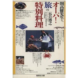 オーパ! 旅の特別料理 集英社文庫/谷口博之(著者)