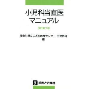 小児科当直医マニュアル/神奈川県立こども医療センター小児内科(編者)