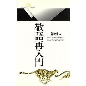 敬語再入門 丸善ライブラリー205/菊地康人(著者)|bookoffonline