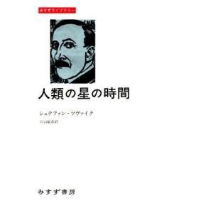 人類の星の時間 みすずライブラリー/シュテファン・ツヴァイク(著者),片山敏彦(訳者)|bookoffonline