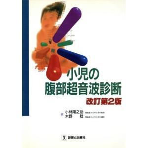 小児の腹部超音波診断/小林陽之助(著者),木野稔(著者)
