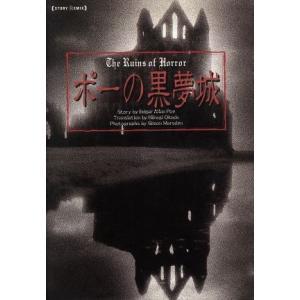 ポーの黒夢城 STORY REMIX/エドガー・アラン・ポー(著者),岡田柊(訳者),サイモンマースデン(その他)|bookoffonline