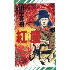 紅塵 ノン・ノベル/田中芳樹(著者) bookoffonline
