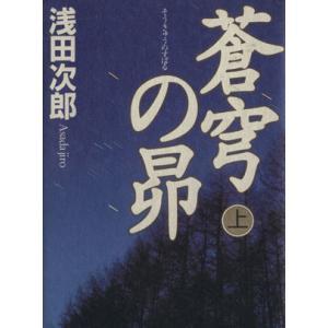 蒼穹の昴(上)/浅田次郎(著者)