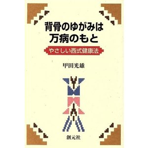 背骨のゆがみは万病のもと やさしい西式健康法/甲田光雄(著者)
