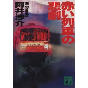 赤い列車の悲劇 講談社文庫 阿井...