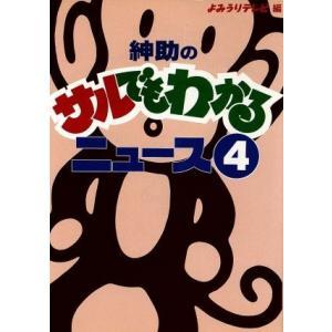 紳助のサルでもわかるニュース(4)/よみうりテレビ(編者) - 最安値 ...