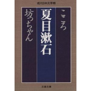 こころ 坊っちゃん 文春文庫現代日本文学館/夏目漱石(著者)