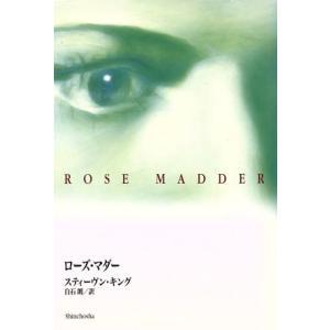 ローズ・マダー/スティーヴン・キング(著者),白石朗(訳者)|bookoffonline