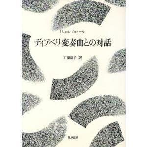 ディアベリ変奏曲との対話/ミシェル・ビュトール(著者),工藤庸子(訳者)