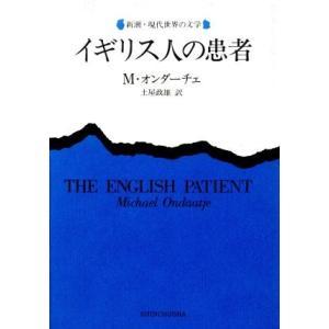 イギリス人の患者 新潮・現代世界の文学/マイケル・オンダーチェ(著者),土屋政雄(訳者)|bookoffonline