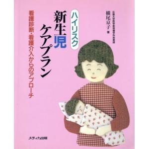 ハイリスク新生児ケアプラン 看護診断・看護介入からのアプローチ/横尾京子(著者)