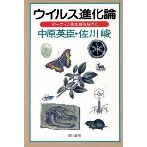 ウイルス進化論 ダーウィン進化論を超えて ハヤカワ文庫NF/中原英臣(著者),佐川峻(著者)