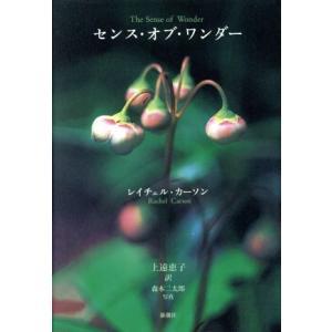 センス・オブ・ワンダー/レイチェル・カーソン(...の関連商品3