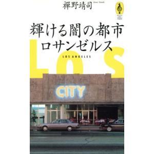 輝ける闇の都市ロサンゼルス AROUND THE WORLD LIBRARY気球の本/禅野靖司(著者...
